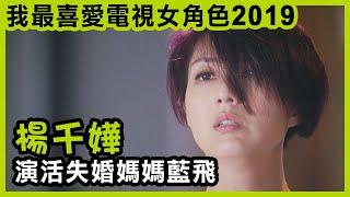 我最喜愛電視女角色   楊千嬅演活失婚媽媽藍飛