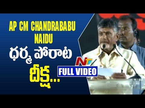 I Need ur Support : AP CM Chandrababu Naidu | Full Speech After Dharma Poratam Deeksha