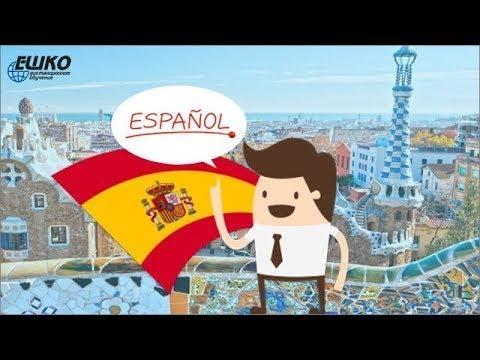 Испанский язык. Предложение простое и сложное.