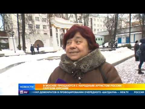 В Москве прощаются с актером Сергеем Юрским