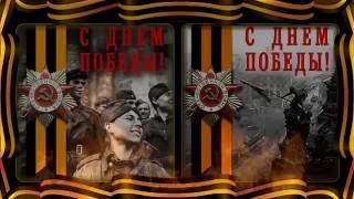 9 МАЯ ДЕНЬ ПОБЕДЫ в ВОВ 1941-1945
