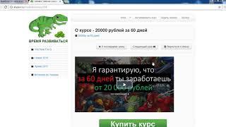 Матвей Северянин с pandarenization ru покажет как за 60 дней ты заработаешь от 20 000 рублей