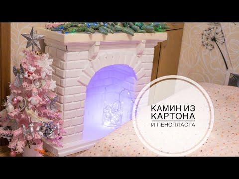 Камин из картона своими руками / DIY Tsvoric / Cardboard fireplace