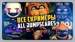 Все скримеры   All Jumpscares Fnaf Ultimate Edition