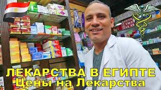 Цены на лекарства в Египте фиксированные и регулируются государством в  интересах местного населения. Цена на лекарство указано на каждой  упаковке. Подделок нет! Цены на многие препараты, ниже российских.