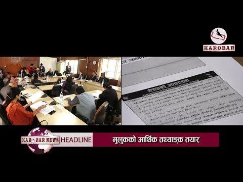 KAROBAR NEWS 2019 04 10 नेपाली धनी छन् की गरीब भन्ने तथ्याङ्क सार्वजनिक हुने