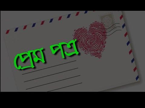 Love Letter | Prem Potro | love story | real bangla love