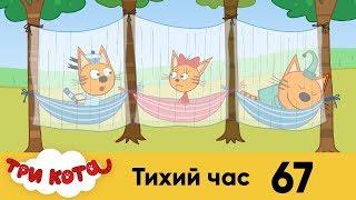 Три кота | Серия 67 | Тихий час