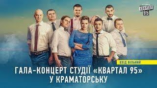 Новый Вечерний Квартал в городе героев - Краматорске! Приходи на концерт 24 августа!
