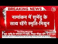 Bengal: Nandigram से 12 मार्च को पर्चा भरेंगे Subhendu, Smriti Irani-Mithun Chakraborty रहेंगे मौजूद - Video