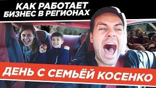 Бизнес в Регионах. День с семьей Сергея Косенко