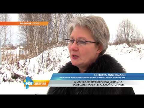 Новости Псков 18.01.2017 # Большие проекты южной столицы
