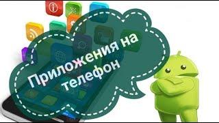 Приложения на телефон бесплатно |  скачать приложение для андроид на русском