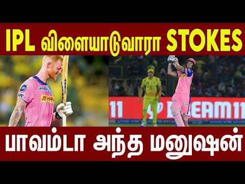 IPL க்கு வருவாரா Ben Stokes | #Nettv4u