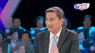 ช่อง9 ดีเบต ครั้งที่ 1 #เจาะกึ๋น3ขั้วการเมือง ประชันวิสัยทัศน์ขั้วใหญ่ทางการเมือง ช่วงที่ 1/3