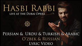Sami Yusuf - Hasbi Rabbi (Lyric Video) Persian   - YouTube