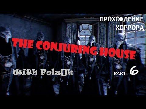 The Conjuring House - Часть 6 [Прохождение игры от FolzЫka]