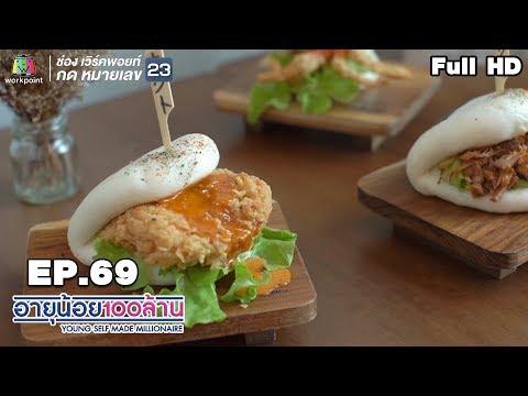 อายุน้อย ร้อยล้าน | EP.69 | kool Agency | เบอร์เกอร์สไตล์ญี่ปุ่น Hotto Bun