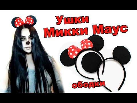 Ободок Микки Мауса       Девочка-Мальчик