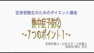 宝塚受験生のダイエット講座〜熱中症予防②7つのポイント1〜のサムネイル