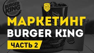 Burger King - разбор маркетинга | Как обернуть конкурента на помощь бизнесу? | Часть 2