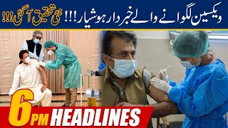 New Research About Vaccine   6pm News Headlines   22 July 2021   24 News HD