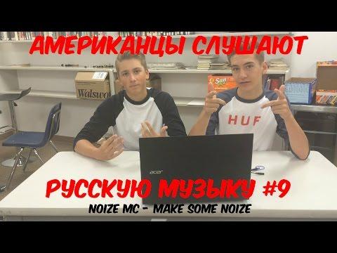 Американцы Слушают Русскую Музыку #9 (Noize MC - Make Some Noize)