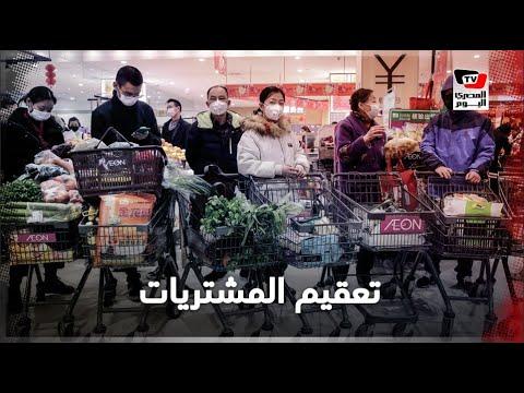 خطر قادم من الأسواق .. كيف نقوم بتعقيم المشتريات؟