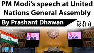 PM Modi's speech at United Nations General Assembly Current Affairs 2020 #UPSC #IAS