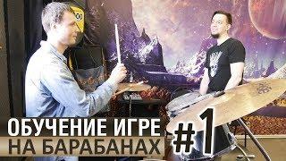 Обучение игре на барабанах | Урок #1