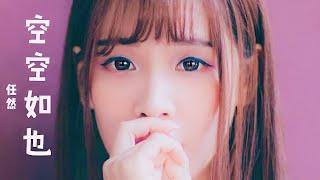 空空如也-任然(原唱)MV版🎵最好聽的版本Chinese Love Song.Tik Tok China Music