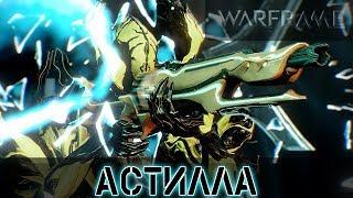 Warframe: Астилла - ТОП ДРОБОВИК?