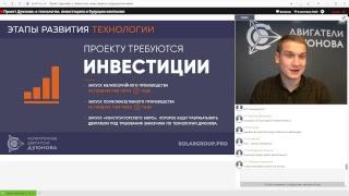 Мотор Колесо Webinar о проекте Дуюнова