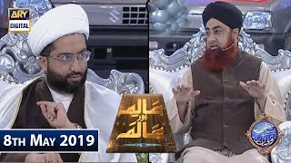 Shan e Iftar - Aalim Aur Aalam - Kiraye Ke Makan Per Zakat Hogi? - 8th May 2019