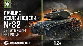 Лучшие Реплеи Недели с Кириллом Орешкиным #82 [World of Tanks]