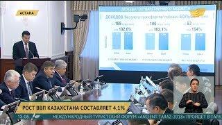 Рост ВВП Казахстана составляет 4,1%