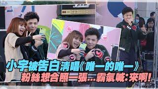 小宇被告白清唱《唯一的唯一》 粉絲想合照一張...霸氣喊:來啊!