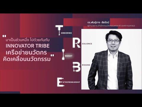 ดร.พันธุ์อาจ ชัยรัตน์ นำทีมผู้ผ่านการอบรมจาก NIA Academy เปิดประเด็นคุณลักษณะทั้ง 5 ประการ สู่การเป็นนวัตกรที่ดี Innovator TRIBE