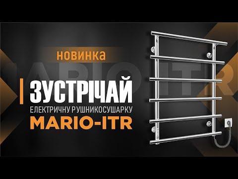 Полотенцесушитель электрический Mario Марио