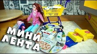 """МИНИ ЛЕНТА и КУКЛА """"ИГРАЕМ В ЛЕНТУ"""" #6"""
