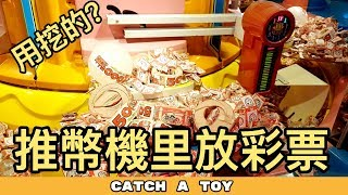 2000元贏32,000張彩票😮推幣里竟然放了彩票❗   遊戲機彩票大挑戰 #9   Catch A Toy