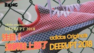 BANG 開箱|DEERUPT 2018