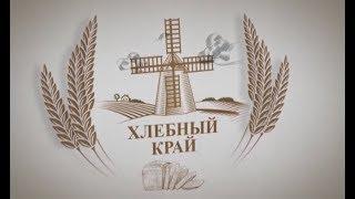 «Хлебный край»: как будет развиваться потребительская кооперация в Алтайском крае?