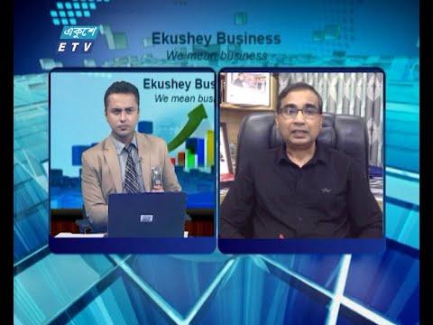 Ekushey Business || একুশে বিজনেস || আলোচক: কেএসএম মোস্তাফিজুর রহমান, এমডি, ন্যাশনাল এগ্রিকেয়ার গ্রুপ || Part 04 || 13 August 2020 || ETV Business