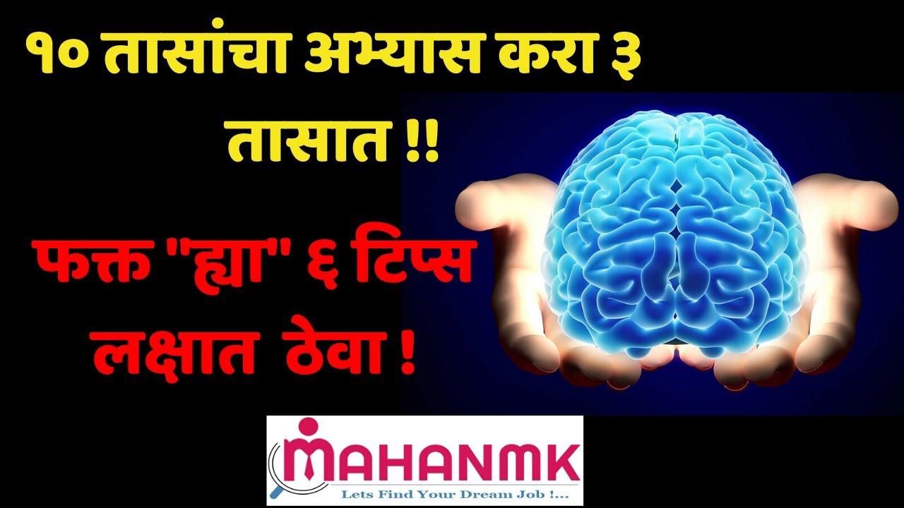 १० तासात करायचा अभ्यास करा फक्त ३ तासात !| How To Study Fast |। MahaNMK