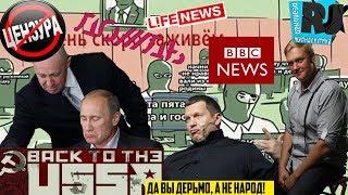 Обыкновенный путинизм. Сколько стоит свобода слова в России? Есть такая профессия - врать...