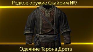 Редкое оружие : Skyrim. №7 Одеяние Тарона Дрета