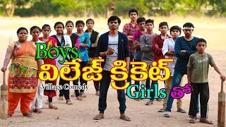 Village Cricket | Boys vs girls |Village comedy | Creative Thinks