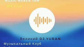Track & Music Бомба.  /новинка скачать бесплатно/