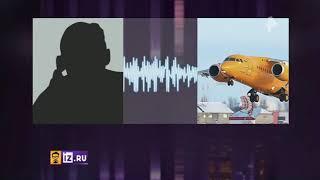 Последний полет самолета Ан-148